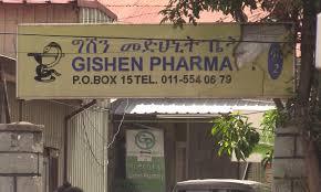 Drug Supply Managment